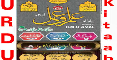Ilm O Amal Magazine June 2021 Read and Download