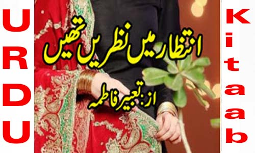 Intezar Me Nazrain Then Urdu Novel By Tabeer Fatima