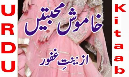 Khamosh Mohabbaten Urdu Novel By Bint E Ghafoor