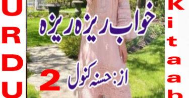 Khawab Reeza Reeza Urdu Novel By Husna Kanwal Episode 2