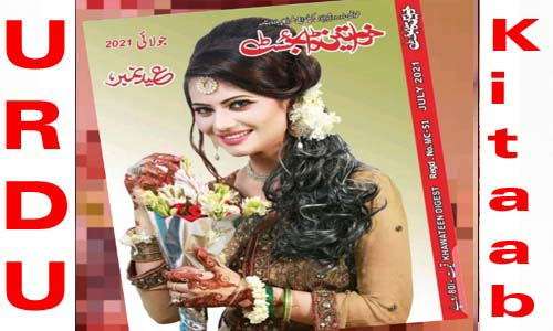 Khawateen Digest July 2021 Read and Download