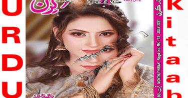 Kiran Digest July 2021 Read and Download