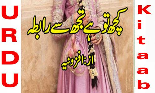 Kuch To Hai Tujh Se Rabta Urdu Novel By Afzonia