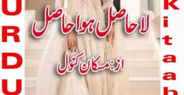 La Hasil Howa Hasil Urdu Novel By Muskan Kanwal