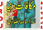 Makafat E Duniya Urdu Novel By Usama Ansari Episode 2