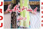 Mere Raston Ko Gulab Kar Urdu Novel By Hina Malik