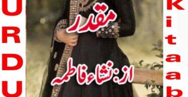 Muqadar Urdu Novel By Nisha Fatima