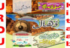 Musalman Bachay Magazine July 2021 Read and Download