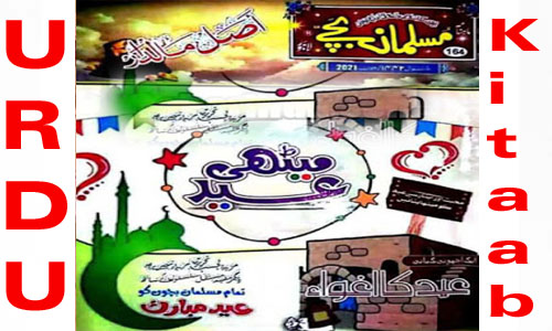 Musalman Bachay Magazine June 2021 Read and Download
