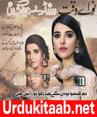 Nawaiwaqt Sunday Magazine 30 May 2021 Read and Download