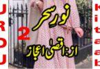 Noor Sehar Urdu Novel By Aqsa Ijaz Episode 2