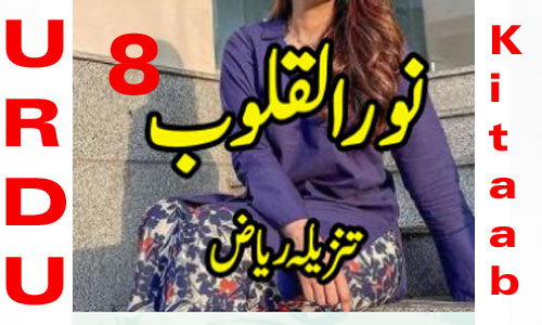 Noor Ul Quloob Urdu Novel By Tanzeela Riaz Episode 8