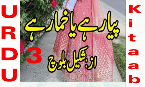 Pyar Hai Ya Khumar Urdu Novel By Shakeel Baloch Episode 3