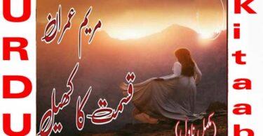 Qismat Ka Khel Complete Urdu Novel By Maryam Imran