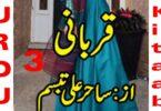 Qurbani Urdu Novel By Sahir Ali Tabassum Episode 3