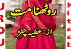Roothna Mat Urdu Novel By Atia Channar Episode 1