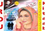 Sarguzasht Digest July 2021 Read and Download