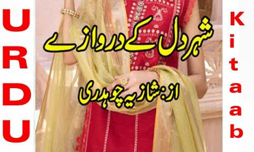 Shehr E Dil Ke Darwaze Urdunovel  By Shazia Chaudhary