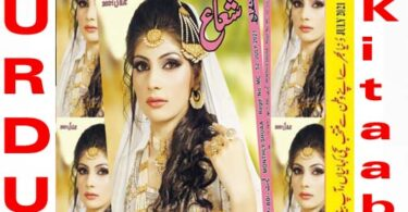 Shuaa Digest July 2021 Read and Download