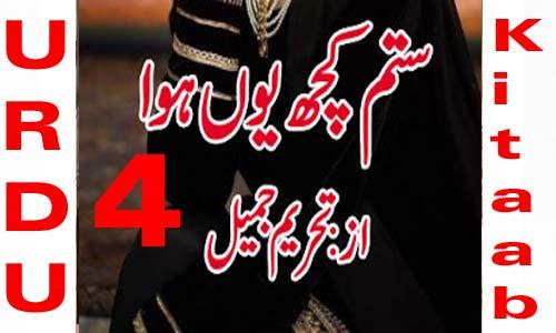 Sitam Kuch Youn Howa Urdu Novel By Tehreem Jameel Episode 4