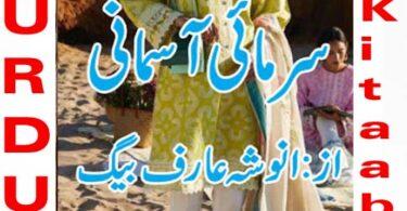 Surmai Aasman Urdu Novel By Anusha Arif Baig