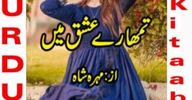 Tumhare Ishq Mein Urdu Novel By Mahra Shah