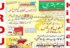 Ubqari Magazine June 2021 Read and Download