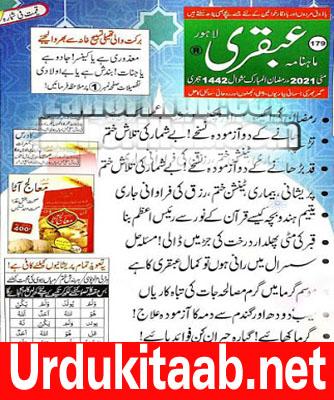 Ubqari Magazine May 2021 Read and Download