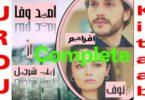 Umeed-E-Wafa Complete Novel By Zeenia Sherjeel
