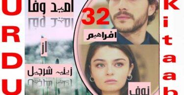 Umeed-E-Wafa Urdu Novel By Zeenia Sherjeel Episode 32