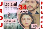 Umeed-E-Wafa Urdu Novel By Zeenia Sherjeel Episode 34