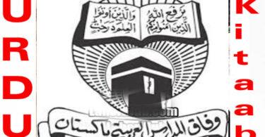 Wifaq Ul Madaris Magazine June 2021 Read and Download