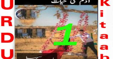 Aadam Ki Hayat Urdu Novel By Maria Sohail Episode 1