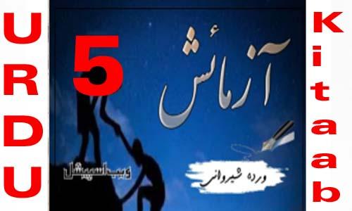 Aazmaish Urdu Novel By Warda Sherwani Episode 5