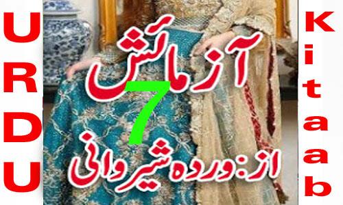 Aazmaish Urdu Novel By Warda Sherwani Episode 7
