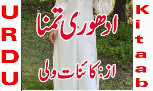 Adhoori Tamanna Urdu Novel By Kainat Wali