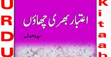 Aitbaar Bhari Chaon Romantic Urdu Novel by Syeda Sadaf