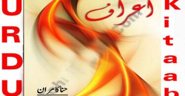 Araf Romantic Urdu Novel by Hina Kamra
