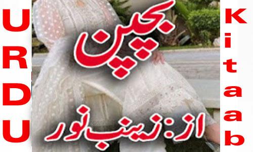 Bachpan Urdu Novel By Zainab Noor