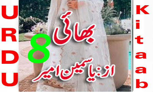 Bhai Urdu Novel By Yasmeen Amer Episode 8