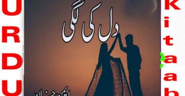 Dil ki Lagi Romantic Novel by Aimen Khan