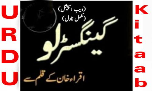 Gangster Love Complete Novel By Iqra Khan