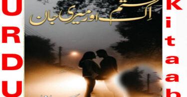 Ik Sitam Aur Meri Jaan Complete Novel By Seema Shahid