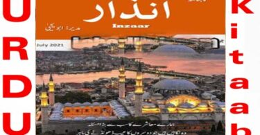 Inzaar Magazine July 2021 Read and Download