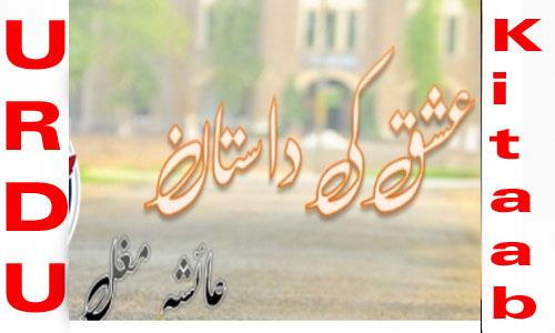 Ishq Ki Dastan By Ayesha Mughal