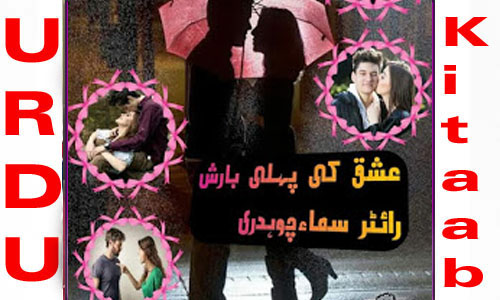 Ishq Ki Pehli Barish Romantic Urdu Novel By Samaa Chaudhary
