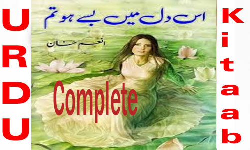 Iss Dil Main Basy Ho Tum Complete Novel By Anum Khan
