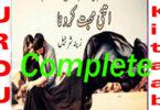 Itni Mohabbat Karo Na Complete Romantic Novel By Zeenia Sharjeel