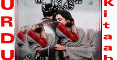 Karzal Complete Romantic Novel By Anum Sana