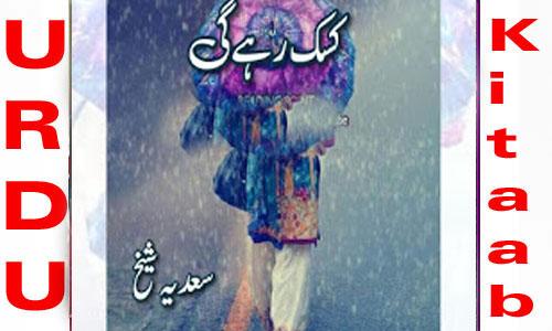 Kasak Rahe Gi Romantic Novel By Sadia Sheikh